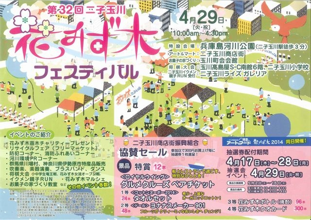 2014年 花みず木フェスティバル