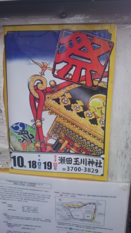 aki-matsuri