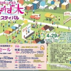花みず木フェスティバル 二子玉川 2015年