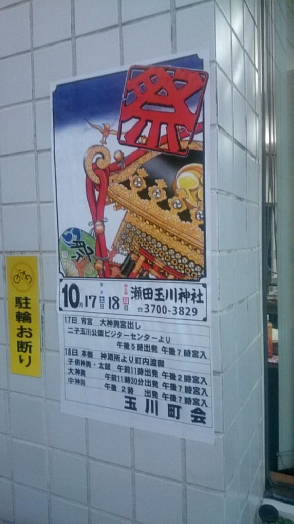 玉川神社のお祭り告知
