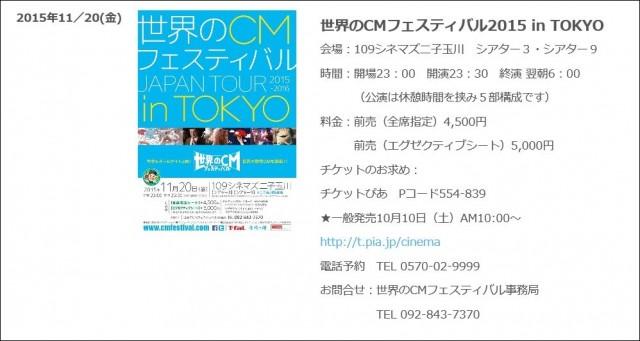 世界のCMフェスティバル2015 in TOKYO