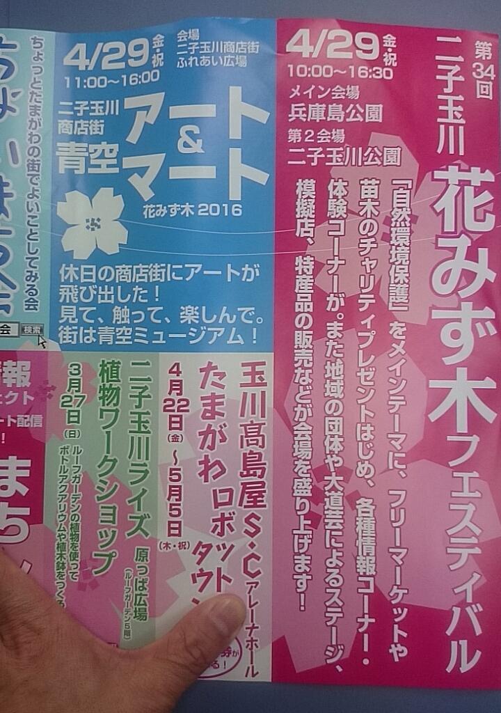 二子玉川 花みず木フェスティバル 2016年