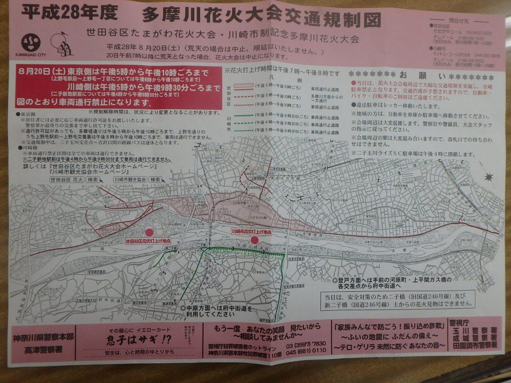2016 多摩川花火 交通規制