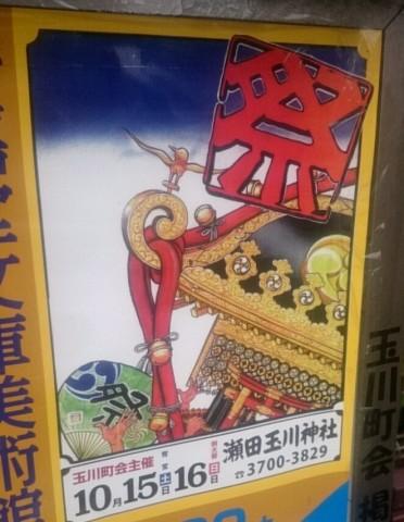 二子玉川 祭り H28年