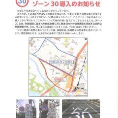 二子玉川 ゾーン30
