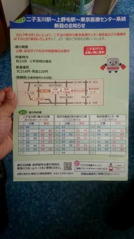 バス 二子玉川-東京医療センター 開通