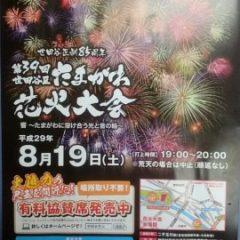 二子玉川2017花火