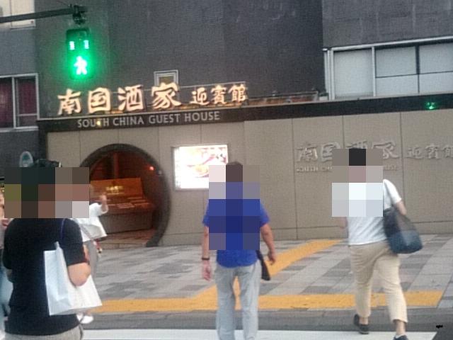 原宿 南国酒家 迎賓館