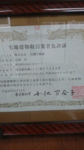 宅地建物取引業免許証