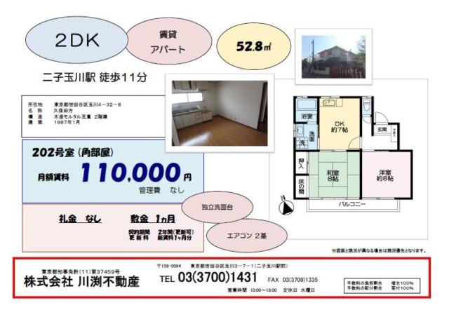 久保田方202号室 2DK