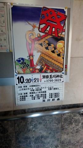 2018年 玉川神社のお祭り