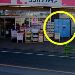 ココカラファイン二子玉川のamazon-hub